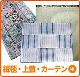 絨毯・上敷・カーテン